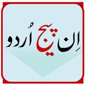 Inpage Urdu icon