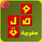 وصلة لعبة كلمات متقاطعة مغربية icon
