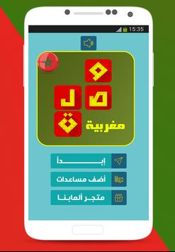 وصلة لعبة كلمات متقاطعة مغربية poster