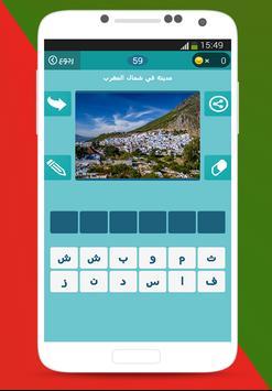 وصلة لعبة كلمات متقاطعة مغربية apk screenshot