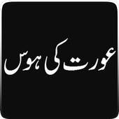 Aurat Ki Garmi - A Moral Urdu Story icon