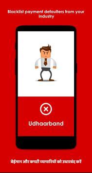 Udhaarband screenshot 1