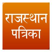 Rajasthan Patrika News icon