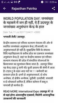 Rajasthan Patrika News screenshot 3