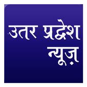 Uttar Pradesh News Hindi icon