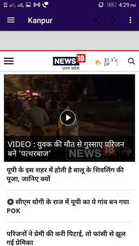 Uttar Pradesh News Hindi screenshot 3