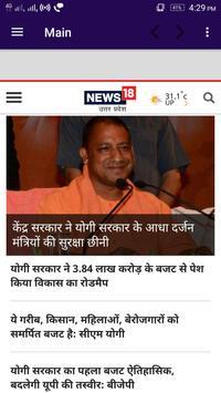 Uttar Pradesh News Hindi screenshot 1
