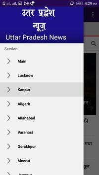 Uttar Pradesh News Hindi screenshot 2