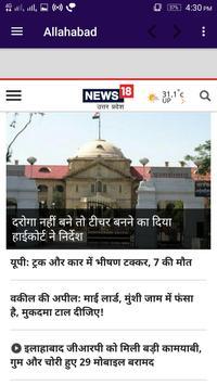 Uttar Pradesh News Hindi screenshot 4