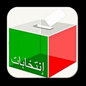 الانتخابات المغربية icon