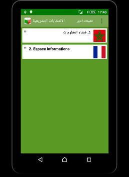 الانتخابات المغربية poster