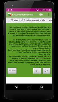 الانتخابات المغربية apk screenshot