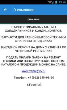 Мастер95 apk screenshot