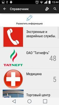Альметьевск screenshot 1