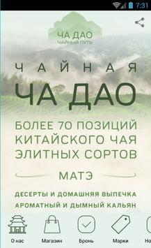 ChaDao (c) 2014-2016 poster