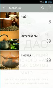 ChaDao (c) 2014-2016 screenshot 1
