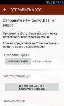 АВТОЮРИСТ screenshot 2