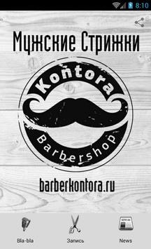 Kontora Barbershop poster