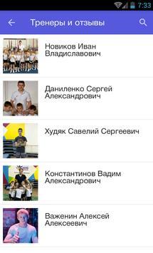 SportGym apk screenshot