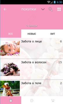 «Сказка природы» магазин натуральной косметики apk screenshot