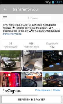 Transfer For You screenshot 5