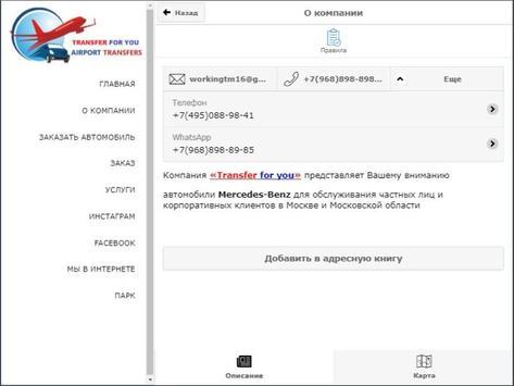 Transfer For You screenshot 6