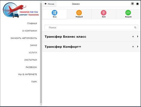 Transfer For You screenshot 7