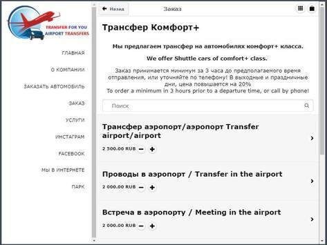 Transfer For You screenshot 8