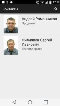 Прайс Parsec apk screenshot