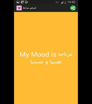 إعرفي مزاجك apk screenshot