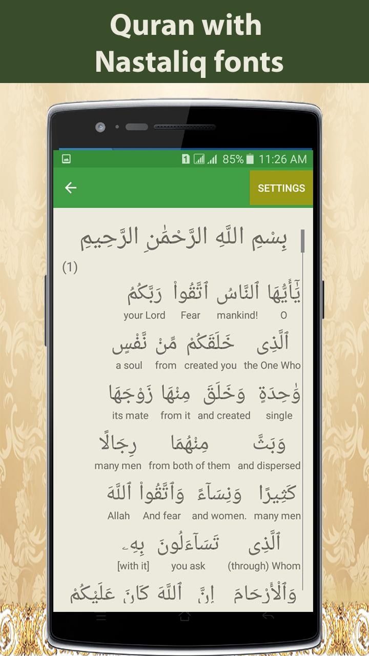 2019 Best Quran App - Listen and Recite Full Quran for Android - APK