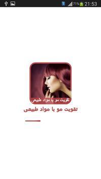 تقویت مو با مواد طبیعی poster