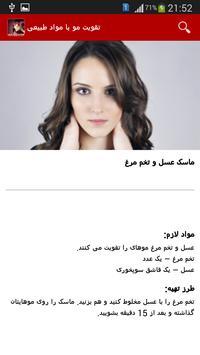 تقویت مو با مواد طبیعی screenshot 2