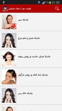 تقویت مو با مواد طبیعی screenshot 3