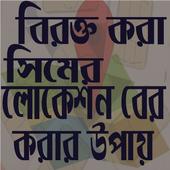 বিরক্ত করা সিমের লোকেশন icon