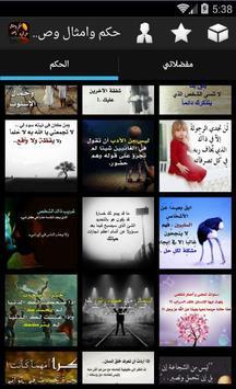 حكم وامثال وصور عن الحياة apk screenshot