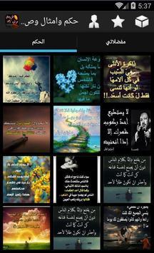 حكم وامثال وصور عن الحياة poster