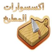 اكسسوارات المطبخ icon