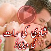Shadi Ki Raat Ki Videos icon