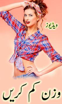 Wazan Kum Karein poster