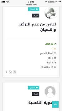 الطبيب سؤال و جواب في الطب apk screenshot