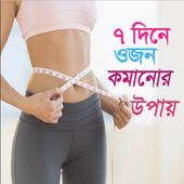 ৭ দিনে ওজন কমানোর উপায়| Weightless in 7 days icon