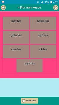 ৭ দিনে ওজন কমানোর উপায়| Weightless in 7 days poster