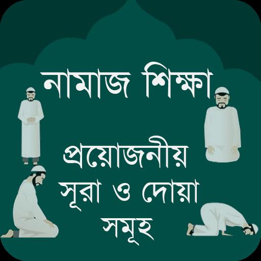 নামাজ শিক্ষা সূরা - Namaz Shikkha Sura O Dua