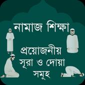 নামাজ শিক্ষা ও প্রয়োজনীয় সূরা icon