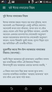 নামাজ শিক্ষা ও প্রয়োজনীয় সূরা apk screenshot