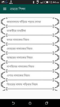 নামাজ শিক্ষা ও প্রয়োজনীয় সূরা poster