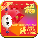 Chinese New Year 2020 Greetings APK Android