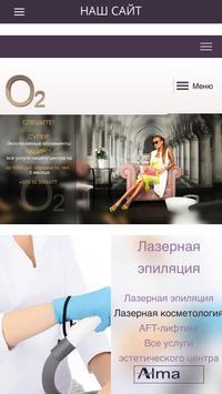 О2 Центр красоты apk screenshot