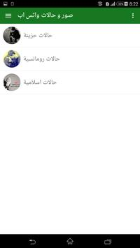 اجمل صور وحالات واتس اب 2016 apk screenshot